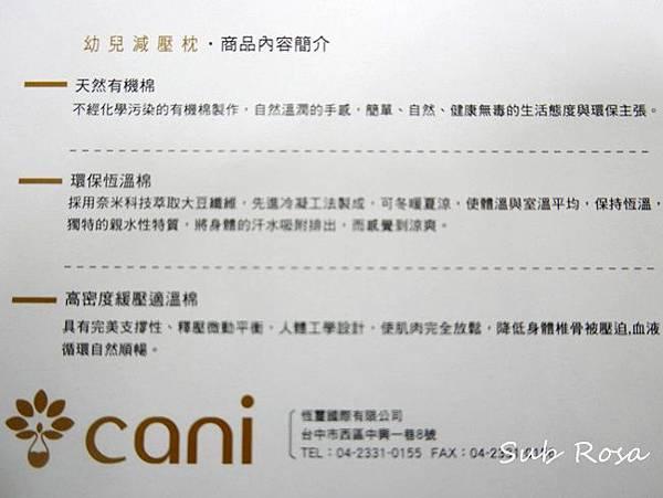 cani有機棉透氣護頭嬰兒枕(0-2.5歲) (4)