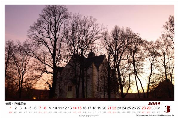 2009-3 德國。水上城堡飯店