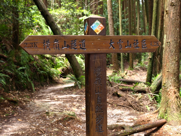橫嶺山自然步道