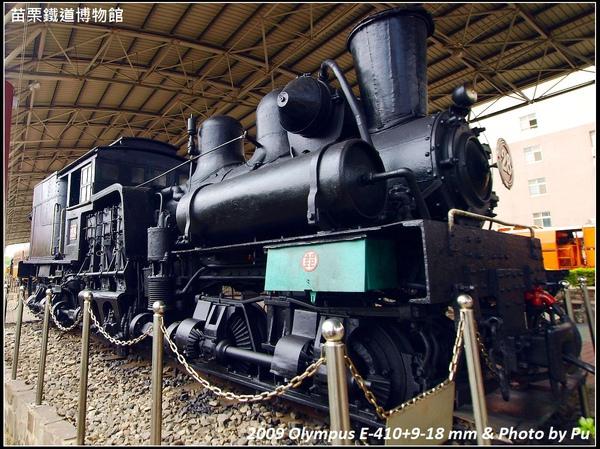 苗栗鐵道博物館