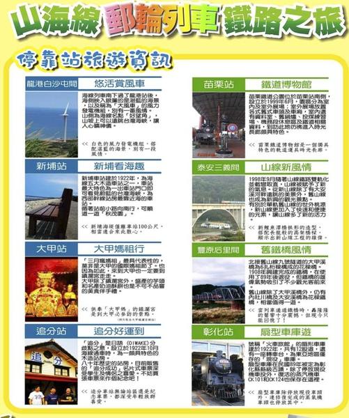 火車之旅-彩.JPG
