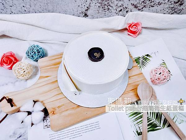 聖瑪莉衛生紙蛋糕 (1).jpg