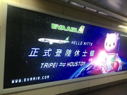 長榮航空新航線廣告