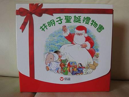 聖誕 (3)