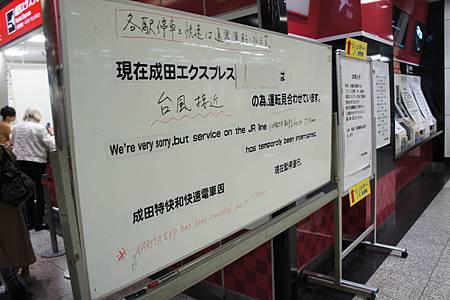 日本京京阪神奈六日遊(1st Day) (76)
