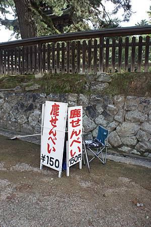 日本京京阪神奈六日遊(4th Day) (39)