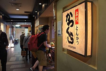 日本京京阪神奈六日遊(4th Day) (144)