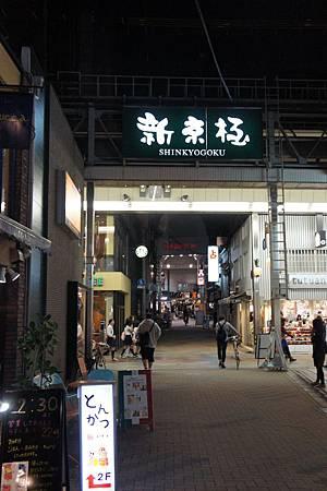 日本京京阪神奈六日遊(4th Day) (358)