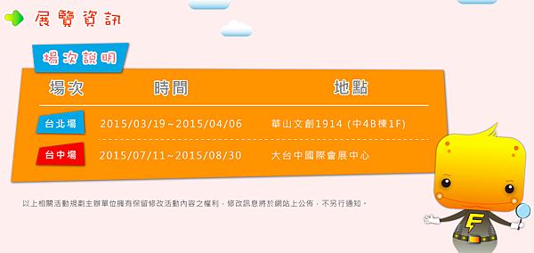 螢幕快照 2015-04-04 下午12.32.25.png
