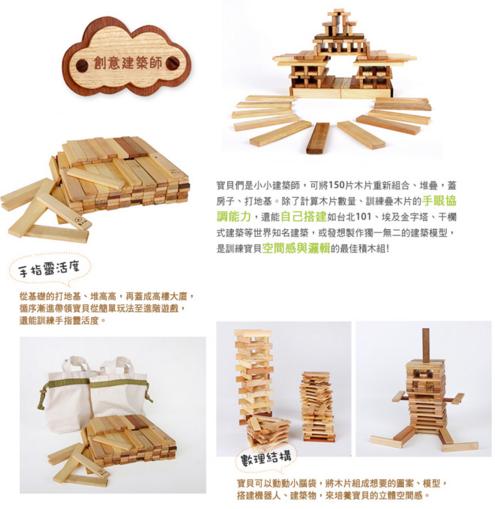 Soopsori原粹木積木