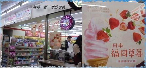 7-11草莓霜淇淋