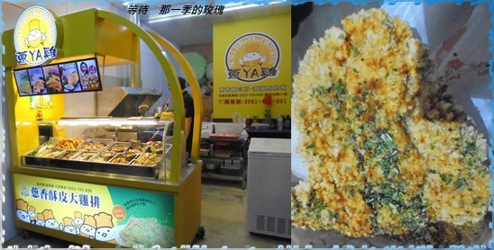0新竹-蔥YA雞1.jpg