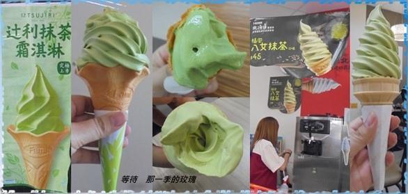 2015抹茶霜淇淋1.jpg