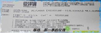 0新竹竹北-堤諾0.jpg