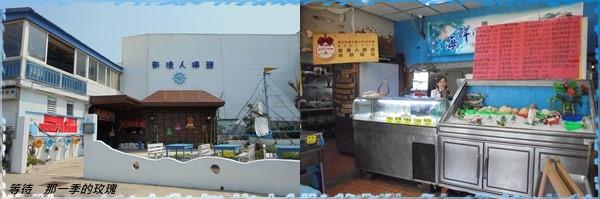 0新竹-新漁人碼頭1.jpg