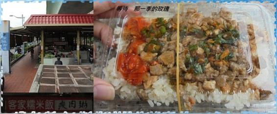 0苗栗-客家糯米飯