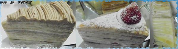 0神秘千層蛋糕2.jpg
