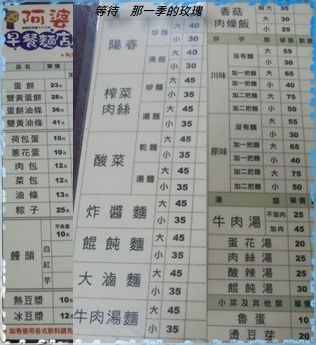 0新竹-阿婆麵0.jpg