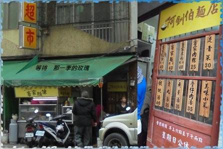 0新竹-阿釧伯麵店1.jpg