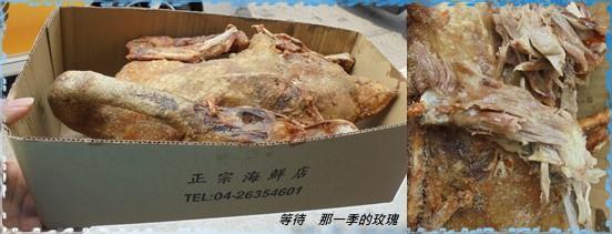 0沙鹿-正宗海鮮店-鴨1.jpg