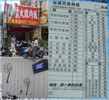 0後龍-嘉義火雞肉飯1.jpg