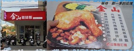 0新竹-金山雞腿飯1