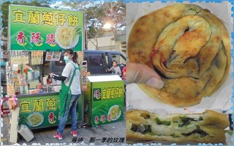 0新竹-花市-宜蘭蔥仔餅.jpg