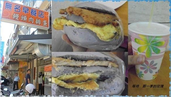 0新竹-無名饅頭1.jpg