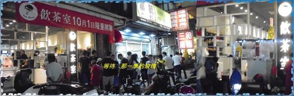 0新竹-飲茶室1