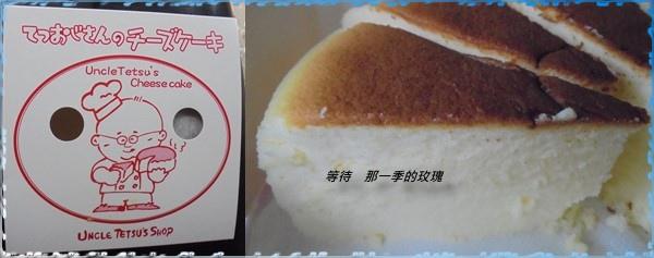0台中清水-徹思叔叔起司蛋糕