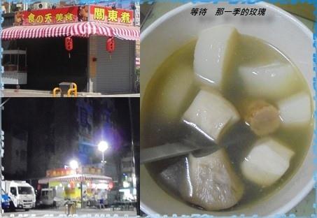 0新竹-清夜關東煮