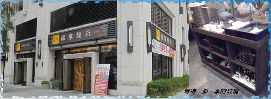 0新竹-福樂麵店