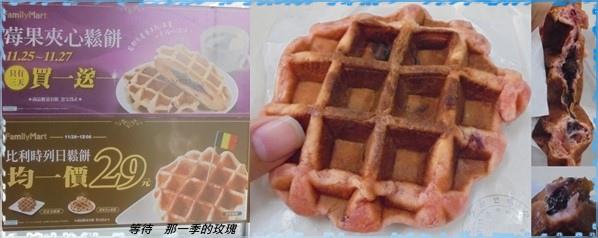 0全家-莓果鬆餅