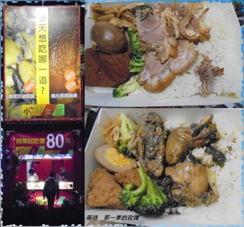 0新竹-小咪盒飯0