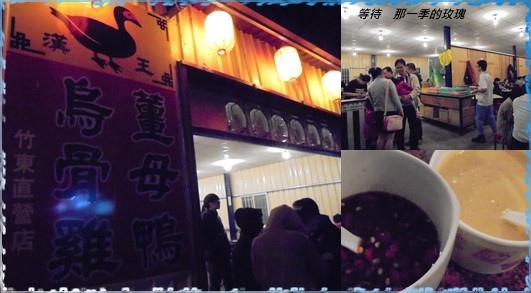 0竹東-漢王1.jpg