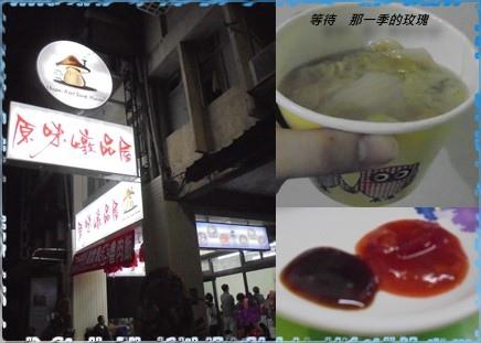 0新竹-原味燉品屋1