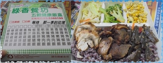 0新竹-綠香餐坊