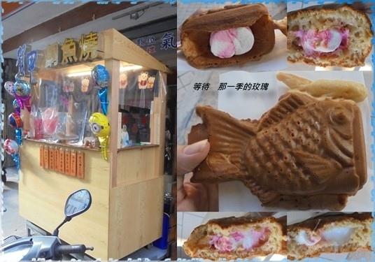 0新竹-賀甲鯛魚燒.jpg