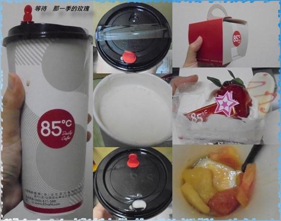 0新竹-85度C2.jpg