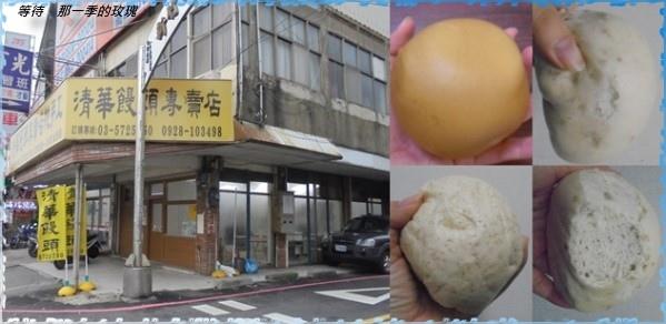 0新竹-清華饅頭