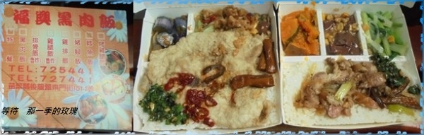 0苗栗後龍-福興黑肉飯