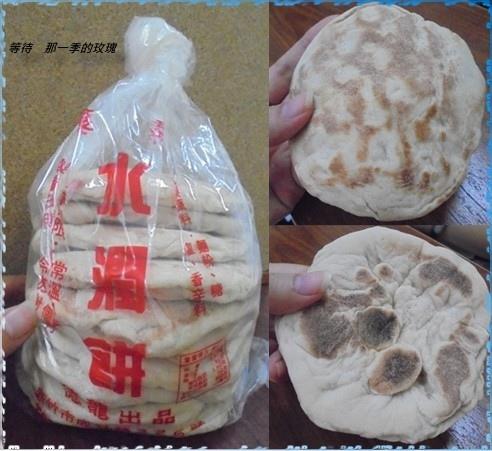 0新竹-水潤餅