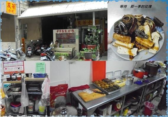 0新竹-友芳1