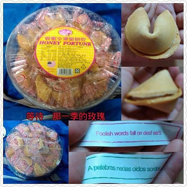 新竹-honey fortune