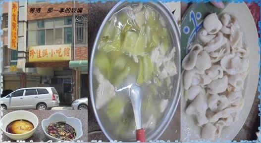 0楊梅-珍佳饌0