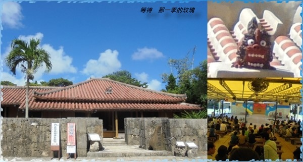0沖繩南城-文化王國1