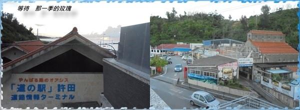0沖繩名護-許田