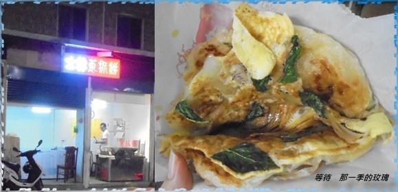 0新竹-士林蔥抓餅