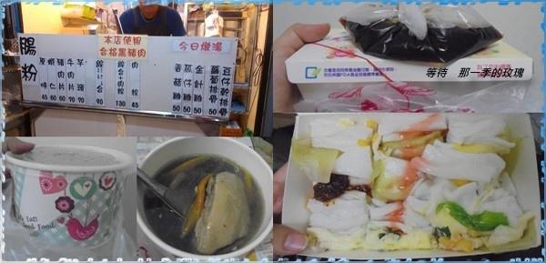 0新竹-腸粉0