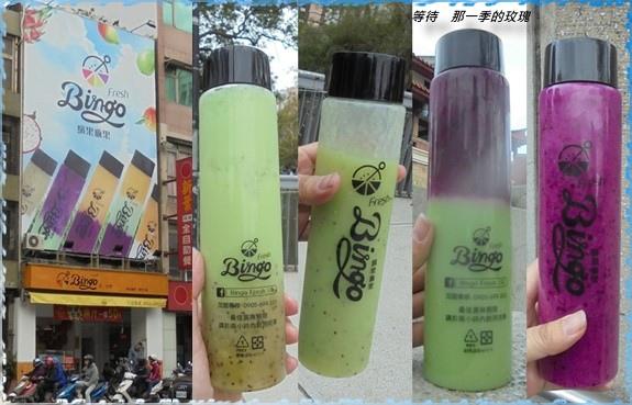 0新竹-繽果瓶果